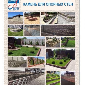 Bloki_dlya_opornyh_sten_93